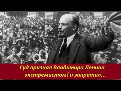 Суд признал Ленина экстремистом и запретил... № 1633