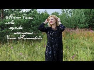 Милая Россия - автор и исполнитель Елена Плотникова