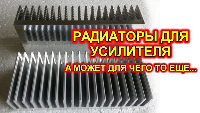 Радиатор охлаждения. Для усилителей или инверторов.