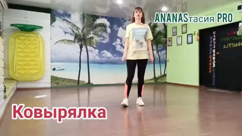 КОВЫРЯЛКА Шаффл Shuffle Видео урок Волгоград