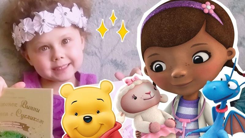 Медвежонок Винни Майлз с другой планеты Доктор Плюшева Тачки Золотая Коллекция Сказок Disney