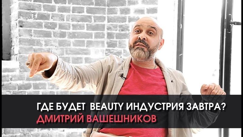 Что будет с BEAUTY индустрией завтра? В интервью с Дмитрием Вашешниковым