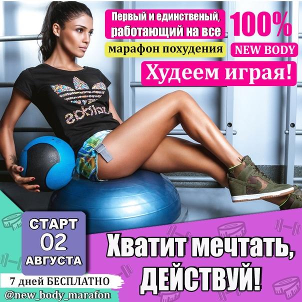 Бесплатный Марафон Похудения Дома. Бесплатный фитнес марафон и 15 советов, которые сделают ваше тело стройным