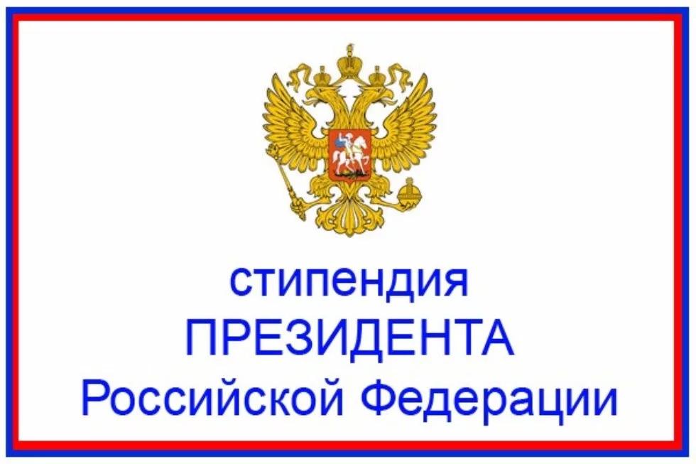 Отбор претендентов на получение стипендий Президента РФ