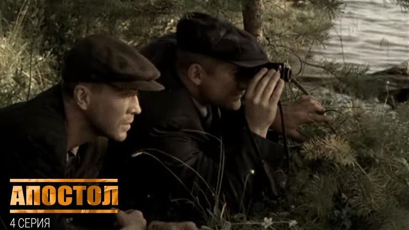 Апостол 4 серия (2008)