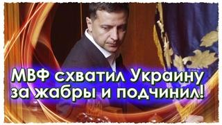 Приплыли! МВФ полностью подчинил себе Украину