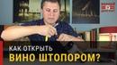 Открыть вино Как открыть вино штопором Пошаговое видео руководство Винный дилетант 8
