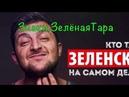 Знаки Зелёная Тара Президент Зе для поколения Z в матрице иезуита Зеленского и Махно 03 07 19