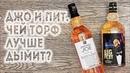 Smokey Joe Big Peat Russian Edition Сравнение виски