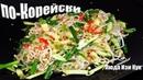 Витаминная БОМБА Салат из РОСТКОВ фасоли вкусно и полезно Люда Изи Кук салаты ПП КОРЕЙСКАЯ КУХНЯ