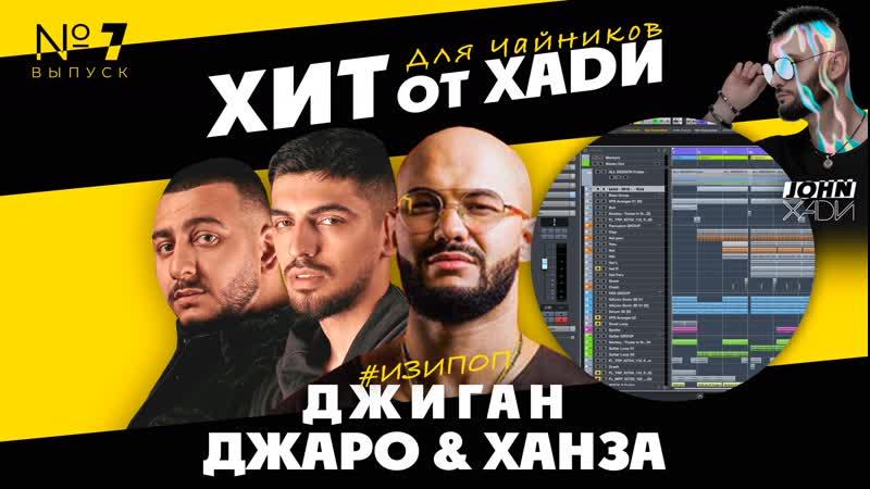 ДЖИГАН ДЖАРО ХАНЗА трек в стиле за 5 минут ХИТ ОТ ХАДИ