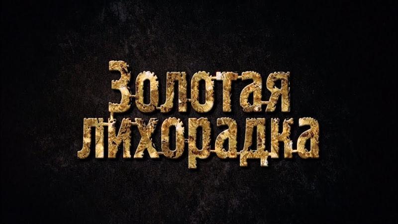 Discovery Золотая лихорадка Аляска 10 сезон 1 серия смотреть онлайн в хорошем качестве