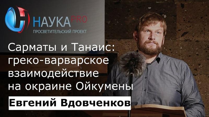 Евгений Вдовченков Сарматы и Танаис греко варварское взаимодействие на окраине Ойкумены
