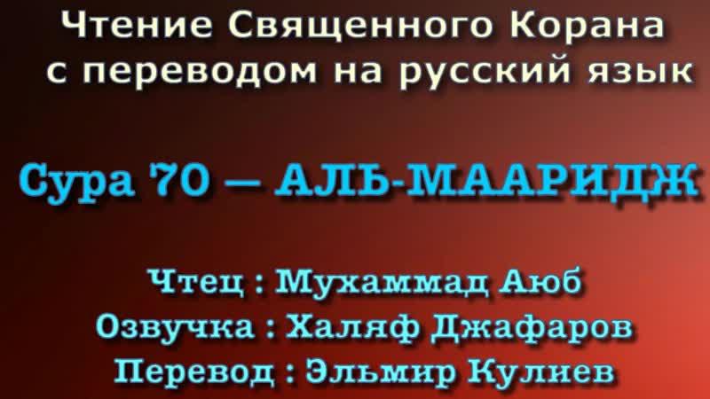 Сура 70 — АЛЬ МААРИДЖ - Мухаммад Аюб (с переводом)