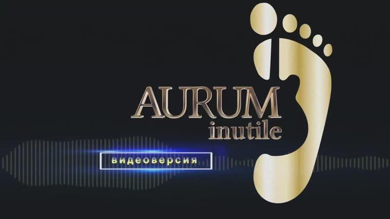 Программа AURUM INUTILE на Радио России Обзор на клип Полетели Группа ПУСТЯКИ
