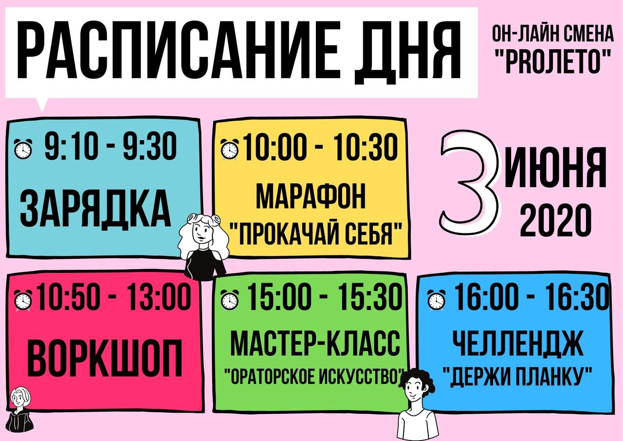 Расписание дня