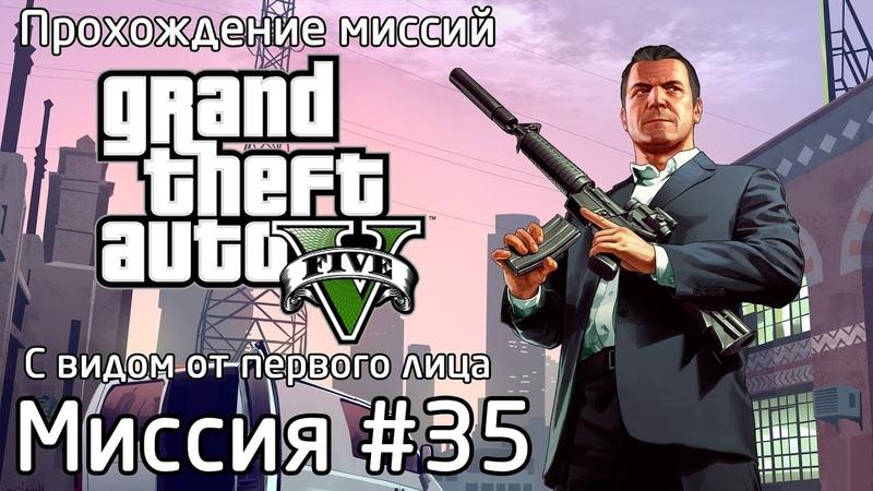 Миссия 35 Блиц игра Прохождение миссий GTA 5 с видом от первого лица