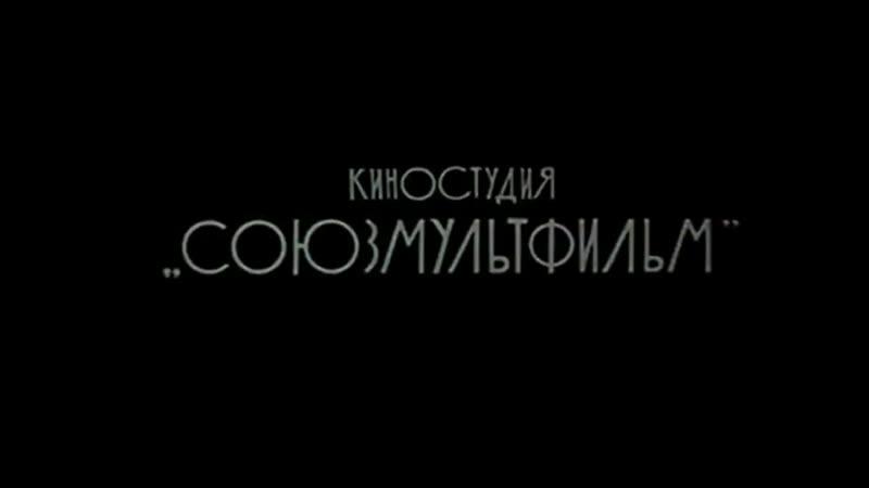 Первый автограф 1980 реж Борис Дёжкин