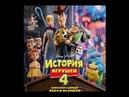 История игрушек 4 песня «Я — твой хороший друг»в исполнении Михаила Рыжова