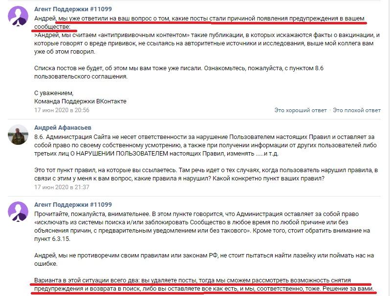 Цензура ВК против сообщества «на распутье.ру», изображение №36