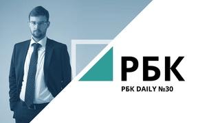 Visa и Master Card уходят из России?   «РБК Daily» №30 РБК Новосибирск