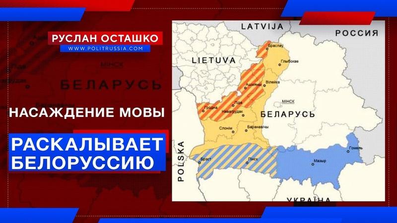 Насаждение мовы раскалывает Белоруссию Руслан Осташко