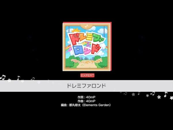 『ドレミファロンド』ハロー、ハッピーワールド! 難易度:EXPERT ガルパ プレイ動画