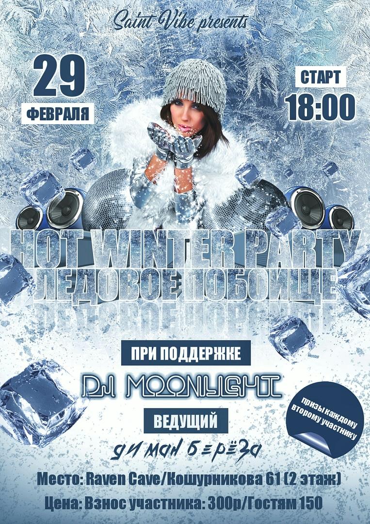 Афиша Новосибирск Ледовое побоище / Hot Winter Party