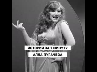 Алла Пугачёва. История за минуту