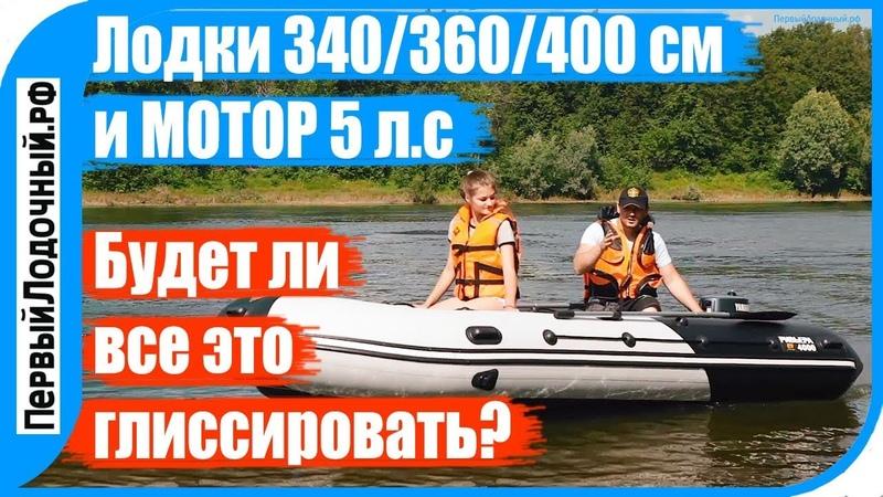 Мотор Yamaha 5 л с и ПВХ лодки 340 360 400 см посмотри результаты теста