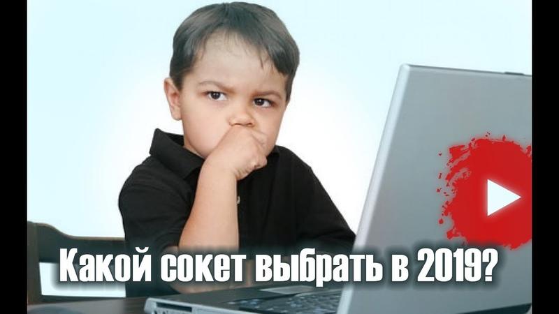 ОБЗОР сокетов на конец 2019 года