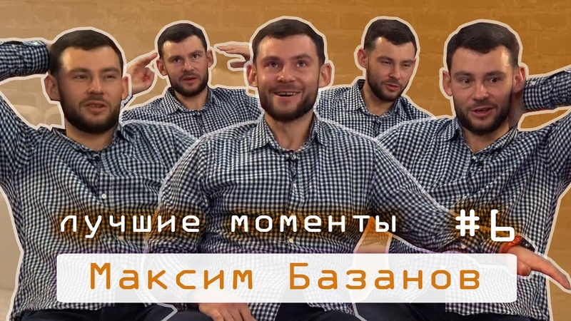 Klinonline - Максим Базанов о клинском форуме Веганета