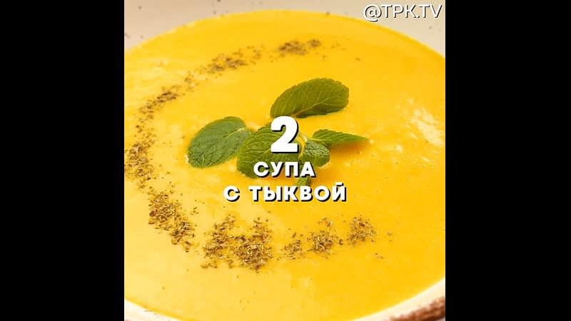 Тыквенный крем-суп с пармезаном и суп-пюре с тыквой, свежей свеклой и рисом