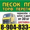 Vsya-Sypuchka-V-Meshkakh-I-Valom-Pes Glina-Suglinok-Plodorodka-Opil-P