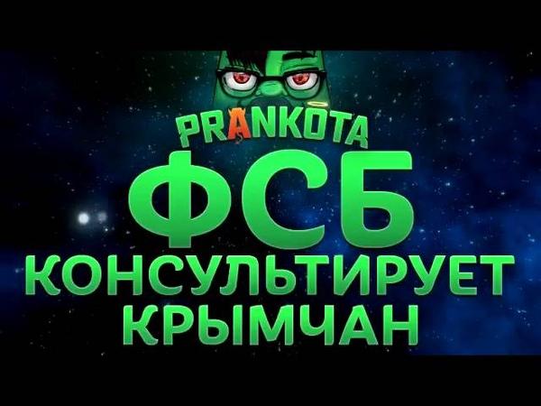 ФСБ консультирует крымчан Prankota com