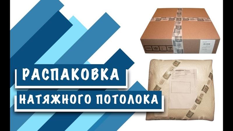 Распаковка качественного сертифицированного натяжного потолка АКСОН Натяжные потолки Калуга