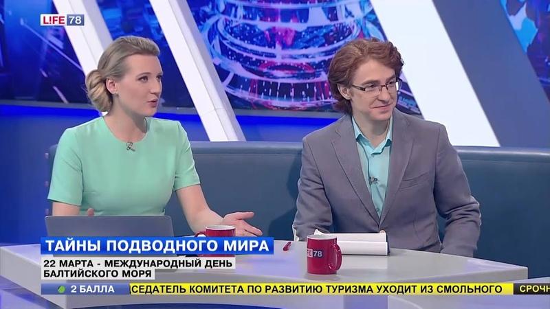 В гостях у LIFE78 подводный археолог Михаил Копейкин