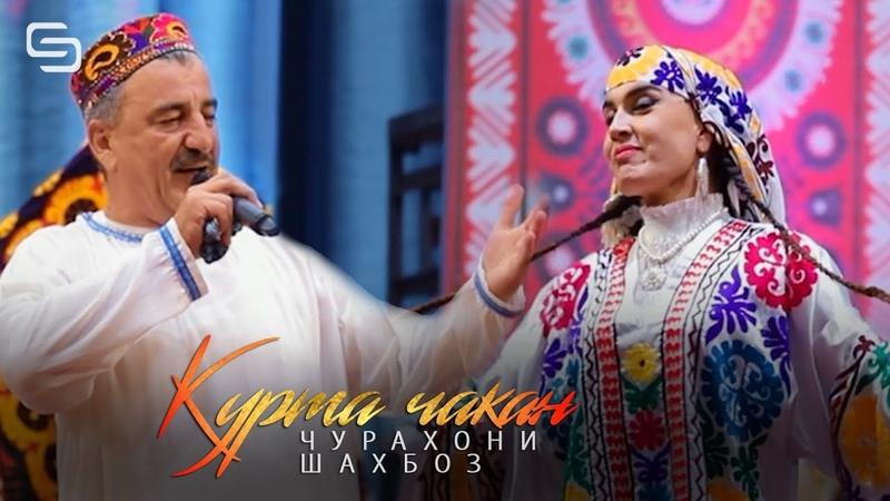 Чурахони Шахбоз Курта чакан Jurakhoni Shahboz Kurta cakan Konsert version