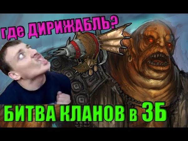 Где Дирижабль ? БИТВА КЛАНОВ В ЗЕМЛИ БОГА ЧАСТЬ 1 ♥ Warcraft