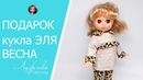Распаковка подарка и обзор куклы Эля фабрики Весна.