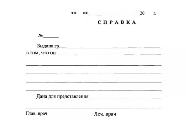 Купить медицинскую справку больничный лист Москва