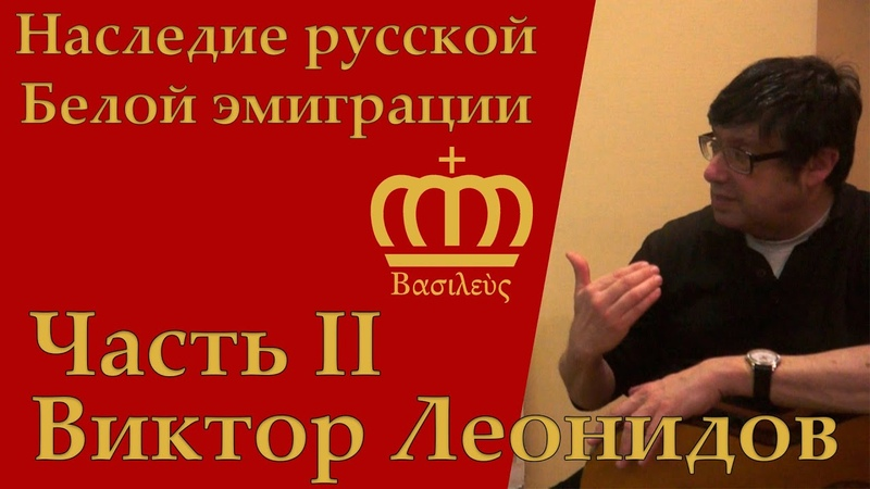 Басилевс-ТВ. Планета русского зарубежья. Часть II