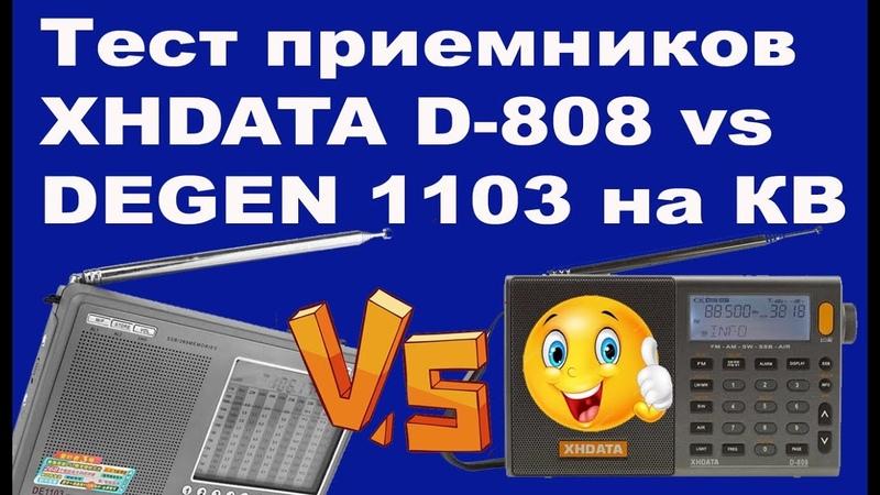 Тест приемников DEGEN 1103 и XHDATA 808 на разных КВ диапазонах