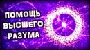 БИНДУ источник ВСЕМОГУЩЕЙ Силы Высшего разума РЕАЛИЗАЦИЯ жизненных ПЛАНОВ