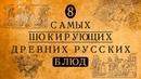 8 САМЫХ ШОКИРУЮЩИХ БЛЮД РУССКОЙ КУХНИ, КОТОРЫЕ УЖЕ НИКТО НЕ ПОМНИТ!