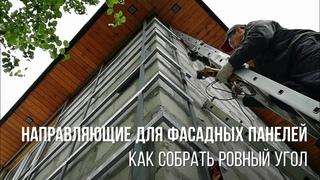 Направляющие для фасадных панелей | как сделать ровный угол