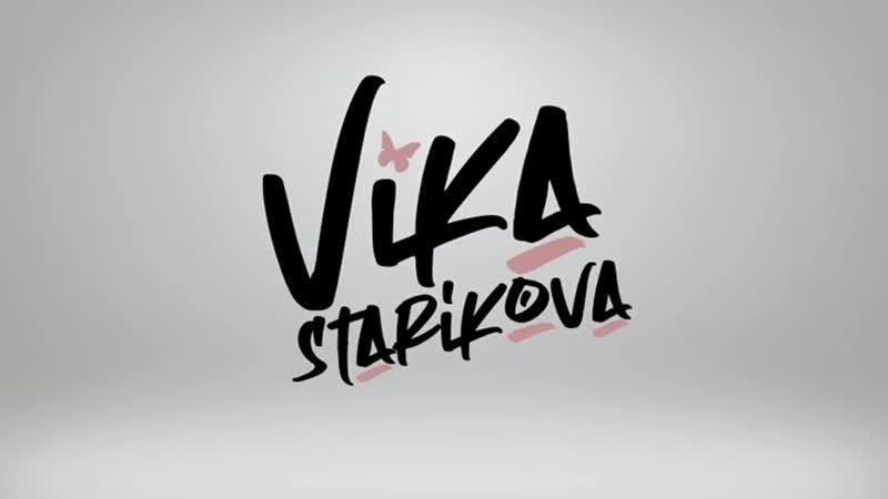 Вика Старикова -- Три желания (Это просто прикол) 😂
