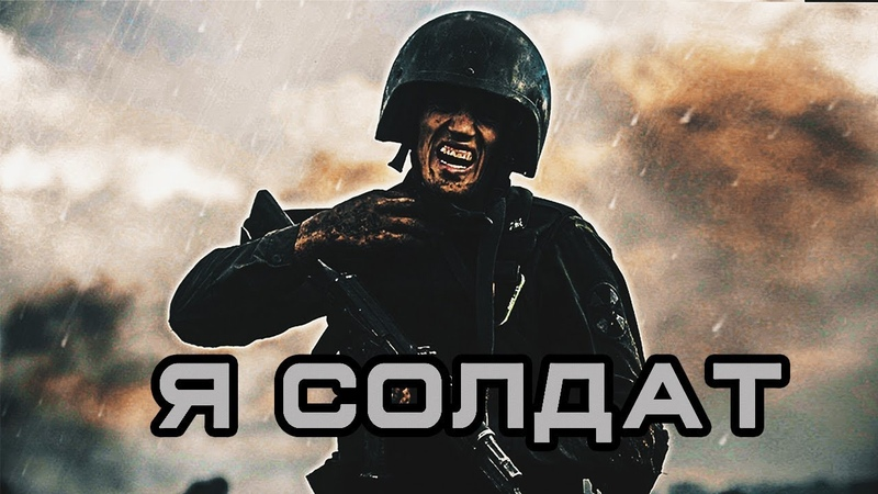 Russian Army 2019 - I'm A Soldier   Military Tribute 2019