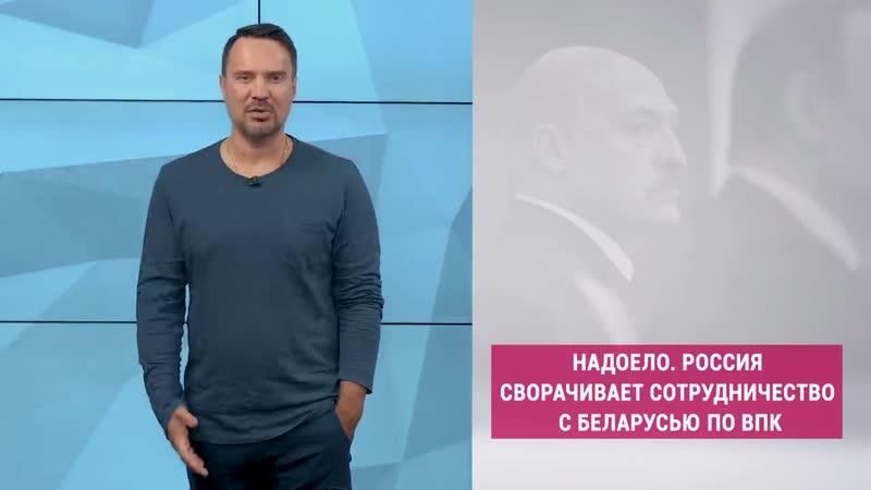 Надоело. Россия сворачивает сотрудничество с Беларусью по ВПК (Руслан Осташко)