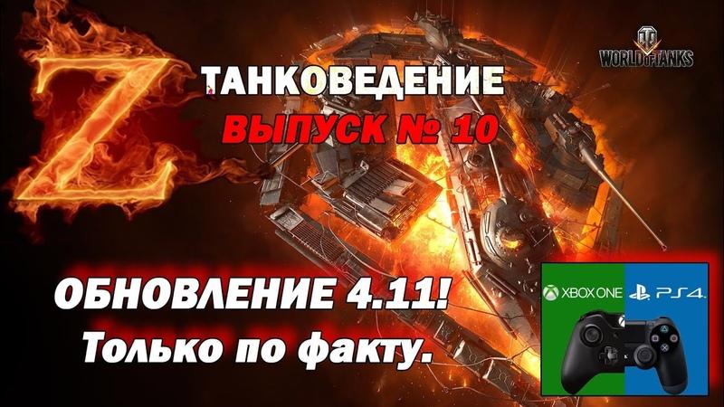 Танковедение часть № 10 обновление 4.11 только факты (wot console world of tanks мир танков)